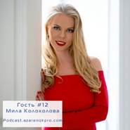 Мила Колоколова. Финансовое образование от блондинки. Как стать инвестором