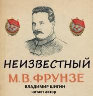 Неизвестный М.В. Фрунзе