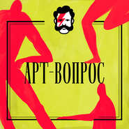 Фёдор Елютин про современный театр