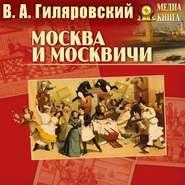 Москва и москвичи