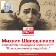 Творчество Александра Вертинского: «Я сегодня смеюсь над собой…»