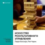 Ключевые идеи книги: Искусство результативного управления. Ларри Боссиди, Рэм Чаран