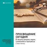 Ключевые идеи книги: Просвещение сегодня: в защиту разума, науки, гуманизма и прогресса. Стивен Пинкер