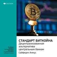 Ключевые идеи книги: Стандарт биткойна. Децентрализованная альтернатива центральным банкам. Сайфедин Аммус