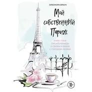 Мой собственный Париж