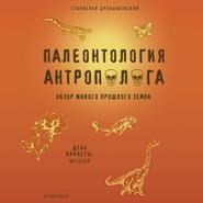 Палеонтология антрополога. Книга 2. Мезозой