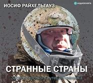 Странные страны. Записки русского путешественника