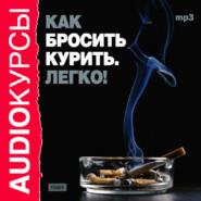 Как бросить курить. Легко!
