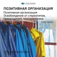 Краткое содержание книги: Позитивная организация. Освобождение от стереотипов, принуждения, консерватизма. Роберт Куинн