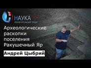 Археологические раскопки многослойного поселения Ракушечный Яр