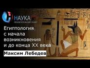 Египтология с начала возникновения и до конца 20 века