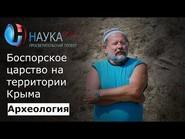 Боспорское царство на территории Крыма