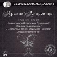 Был ли знаком Лермонтов с Пушкиным?