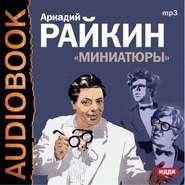 Миниатюры. Исполняет Аркадий Райкин