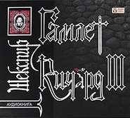 Гамлет. Ричард III