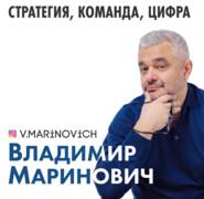Каковы шансы найти инвестора без команды? | Ответы на вопросы подписчиков от В. Мариновича