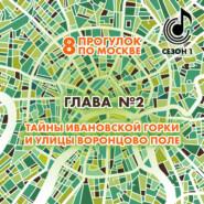 8 прогулок по Москве. Глава №2. Тайны Ивановской горки и улицы Воронцово поле