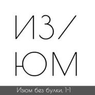 1-1. Амундсен — Нобиле — Красин
