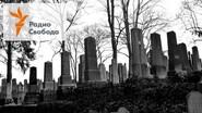 Похороны шпиона - 21 марта, 2016