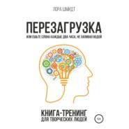Перезагрузка. Книга-тренинг для творческих людей