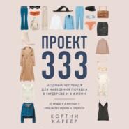 Проект 333. Модный челлендж для наведения порядка в гардеробе и в жизни