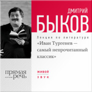 Лекция «Иван Тургенев – самый непрочитанный классик»