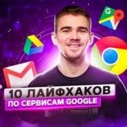 Как продуктивно использовать сервисы Google