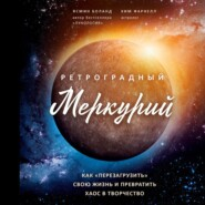 Ретроградный Меркурий. Как обратить хаос в творчество и совершить «перезагрузку» своей жизни