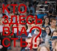 Кто здесь власть? Граждане, государство и борьба за Россию