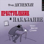 Преступление и наказание (в исполнении Максима Суханова)