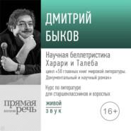 Лекция «Научная беллетристика Харари и Талеба»