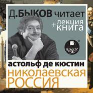 Николаевская Россия в исполнении Дмитрия Быкова + Лекция Быкова Д.