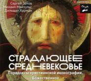 Страдающее Средневековье. Парадоксы христианской иконографии. Божественное