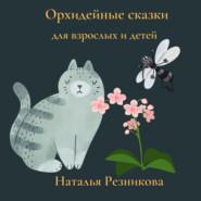 Орхидейные сказки для взрослых и детей
