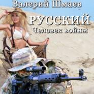 Русский человек войны