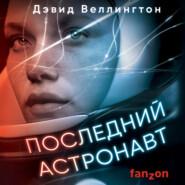 Последний астронавт