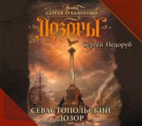 Севастопольский Дозор