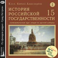 Лекция 15. Битва на реке Калке. Начало монгольского периода
