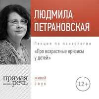 Лекция «Про возрастные кризисы у детей»