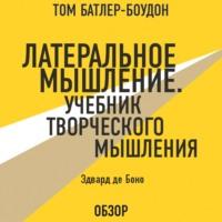 Латеральное мышление. Учебник творческого мышления. Эдвард де Боно (обзор)