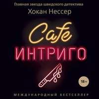Cafe «Интриго»