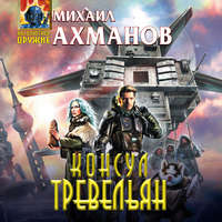 Консул Тревельян