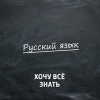 Олимпиадные задачи. Русский язык. Часть 76: цветы
