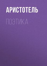 Поэтика