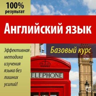Скачать бесплатно и без регистрации аудиокнигу по изучению английского языка инфографика бесплатное обучение
