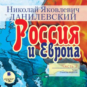 Россия и европа. Эпоха столкновения цивилизаций скачать книгу.