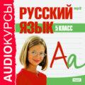 5 класс. Русский язык