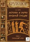 Легенды и мифы Древней Греции. Выпуск II