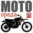История мото-движения в Санкт-Петербурге - гость студии Миша Балон (Михаил Шаронин)