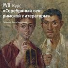 Лекция «Царство риторики»